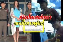 แหม่มฝรั่ง โพสต์ยังรักเมืองไทย!! หลังเจอเหตุ แก๊งตุ๊กๆเลือดร้อน