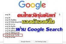 มาดูกัน! คนไทยแต่ละช่วงวัยตั้งแต่เด็กยันแก่ ค้นหาอะไรในGoogle บ้าง!?