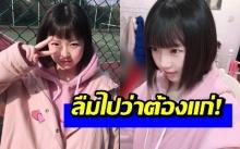 แชร์ว่อนโซเซียล! สาวหน้าใสเหมือนวัยเรียน แท้จริงแล้วเธอเป็นคุณป้าวัย...ปี!?