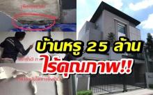 สุดช้ำ!! ซื้อบ้านหรู 25 ล้าน เจอหลังคาน้ำรั่ว ราลามทั่วบ้าน 5 จนทนอยู่ไม่ได้!!