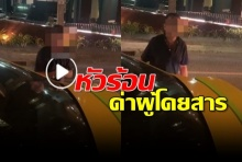 แท็กซี่ในตำนาน! ชี้หน้าด่าผู้โดยสาร ไล่ลงจากรถ(คลิป)
