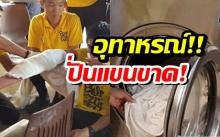 สยอง! หนุ่มใจร้อน ล้วงผ้าจากเครื่องซัก ทั้งที่ยังไม่หยุดหมุน ถูกปั่นแขนขาด เลือดพุ่งทั่วห้อง