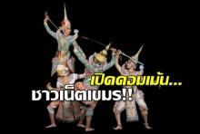 เปิดคอมเม้นชาวเน็ตเขมร หลังโขนไทยได้ขึ้นทะเบียนของยูเนสโก