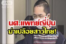 อึ้ง! นศ.แพทย์ญี่ปุ่น ฆ่าเปลือยสนองรสนิยมทางเพศ สาวไทยวัย 19