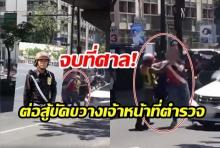หนุ่มขับเก๋งขาว ฉุน! เข้าต่อสู้ เหตุตำรวจเตือนจอดในเขตห้ามจอด สุดท้ายโดน 4 ข้อหา (คลิป)