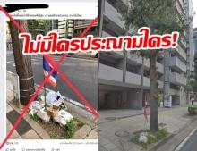 อย่าแชร์มั่ว!! เพจดังชี้โพสต์อ้างญี่ปุ่นปักธงชาติประณามคนไทย ไม่ใช่เรื่องจริง