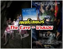 ชาวเน็ตแทบอดใจไม่ไหว! เผยโปสเตอร์ภาพยนตร์ที่สร้างจากเหตุการณ์ 13 หมูป่าติดถ้ำหลวง