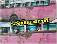 ภาพรถเมล์ไทยช่างบาดตา! ถ้าบาดมือสงสัยเป็นบาดทะยัก ชาวเน็ตงงตรวจสภาพผ่านได้ไง??