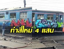 การรถไฟฯ เร่งล่า มือกราฟิตี้พ่นสีโบกี้รถไฟ เผย! ค่าทำสีใหม่ 4 แสนต่อตู้