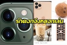ขำกลิ้ง ชาวเน็ตล้อ กล้องหลัง iPhone 11 Pro จับเทียบกะลามะพร้าว+ชานมไข่มุก!