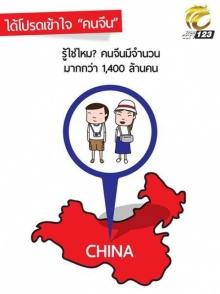ถูกวิจารณ์หนัก !! จีนทำภาพการ์ตูน..วอนคนไทยโปรดเข้าใจคนจีน !!