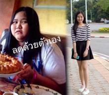 ผอมด้วยวินัย!! สาวเปลี่ยนตัวเองจากอ้วนกลมจนหุ่นดีเว่อร์ ลดถึง 30 กิโล