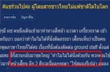 ดราม่าโซเชียลพัง!! แอร์สาวปรี๊ดเจอ ผู้โดยสารไทย ชี้หน้าด่า