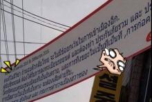 อายทั้งแผ่นดิน!!!? เกาหลีขึ้นป้ายเตือนคนไทยลักลอบเข้าเมืองผิดกฎหมาย