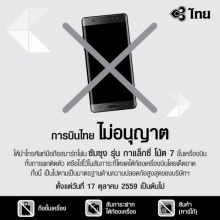 การบินไทย ห้ามผู้โดยสารนำสมาร์ทโฟนซัมซุงกาแลคซี่โน้ต 7 ขึ้นเครื่อง