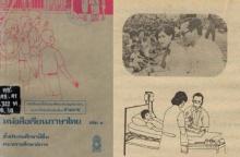หนังสือเรียนไทย ป.6 ที่กล่าวถึงในหลวงรัชกาลที่ ๙ หากน้องๆ คนไหนเกิดไม่ทัน ต้องอ่าน