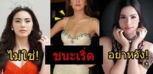 นางเอกไทยคนนี้! คนไทยโหวต ส่งประกวดนางงามได้มงแน่นอน!!