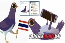โดนจวกยับ! นกม่วง ใช้เท้าถือธงชาติ ดราม่าไปอีก!!!