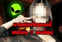 สื่อโลกถึงกับอึ้ง!! นางแบบไทยคนนี้ หน้าเหมือนมนุษย์ต่างดาว เห็นแล้วถึงกับขนลุก!!