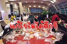 สยอง! ชมภาพนักท่องเที่ยวชาวจีนทิ้งขยะเกลื่อนสนามบินเกาหลี!!