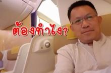 นานไป!! ปลัดอุตฯ เฟซบุ๊กถามสปิริต CEO นกแอร์ หลังจ่ายตังค์ซื้อเวลาแต่เครื่องบินดีเลย์