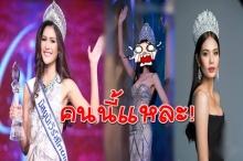 นางงามไทย คนนี้ได้รางวัลเยอะที่สุดบนเวที!! สร้างประวัติศาสตร์ให้คนไทย!!