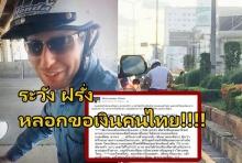เตือนภัย! ฝรั่งพูดไทยชัด ขี่มอไซต์ หลอกขอเงิน(..คนไทย!)