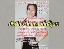 ญาติประกาศตามหา! นักศึกษาไทย หายตัวที่ญี่ปุ่น หลังไป workshop