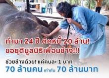 """ช่วยกันแชร์ """"คนละ 1 บาท 70 ล้านคน"""" ช่วยมูลนิธิเพื่อนช้าง หลังประกาศปิด เหตุหนี้ท่วม 20 ล้าน"""