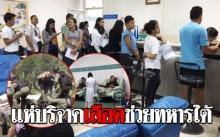 ประชาชนแห่บริจาคเลือดช่วยทหารหาญ!! หลังเหตุระเบิดประกาศเลือดขาดแคลน