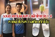 ครอบครัววอนช่วยกันตามหา เด็กไทยวัย14หายตัวไประหว่างเที่ยวที่ญี่ปุ่น