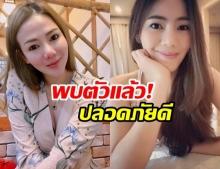 โล่งใจ! พบแล้ว สาวไทยหายตัวที่ มัลดีฟส์ หลังขาดการติดต่อนาน7วัน