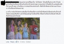 ชาวเน็ตร่วมตีแผ่เบื้องหลังชีวิต 'เด็กพิเศษ' ในสังคมไทย…. มันอยู่ไม่ง่ายเลย