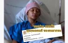 วอนช่วย! หมอส้ม คุณหมอคนดีของคนไข้ยากจน ต่อสู้กับมะเร็งร้าย