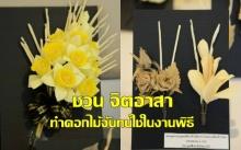 ผู้ว่าฯกทม.ชวนจิตอาสาทำดอกไม้จันทน์ ใช้งานพระราชพิธีถวายพระเพลิงพระบรมศพ