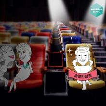 ตอบโจทย์สายโสดแต่สตรอง! โรงหนังจัดเก้าอี้ Single Seat สำหรับคนไม่มีแฟน!!
