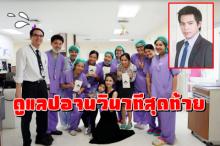 โบว์ พา น้องมะลิ เยี่ยมหมอ-พยาบาลที่เคยรักษาปอ พร้อมเผยข้อความว่า!