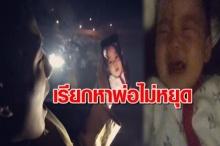 สงสารเด็กน้อย!! 'เป่าเปา'ร้องไห้ใหญ่เลย-เรียกพ่อไม่หยุด หลัง'บี้'เฟซไทม์มาหา(คลิป)