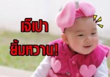 ฮาแรงส์!! เมื่อป้า สอน น้องเป่าเปา ยิ้มหวาน งานนี้ความฮาบังเกิด