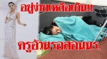 ติดดินตัวจริง!! ครูอ้วน-มณีนุช นอนหลับกับพื้น-รอสอนนักเรียน
