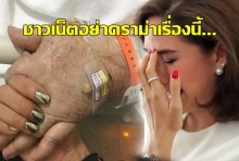 ขอร้องเถอะ!!! พลอย โพต์ภาพจับมือคุณยาย วอนชาวเน็ตอย่าดราม่าเรื่องนี้...