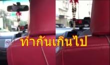 ผงะ! หนุ่มนั่งแท๊กซี่ 40 วิ ค่าโดยสารพุ่งเป็นร้อย(มีคลิป)