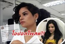โอปอล์ ดึงสติ คนไทย ประเด็น #เปรี้ยวหั่นศพ!!
