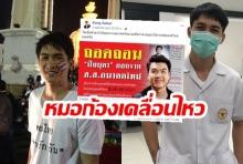 หมอก้อง โพสต์ไม่เห็นด้วยล่าชื่อปิยบุตรพ้นอนาคตใหม่ ลั่นควรออกไปจากไทยเลย