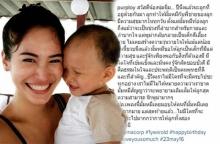 จากใจแม่ พลอย เขียนถึงน้องพูม่าในวันเกิด 1 ขวบ