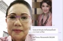 พิศมัยลั่นอัฟหน้าใหม่ ปัดบินตรงเกาหลี ยันทำหมอไทยไม่แพ้ชาติใดในโลก