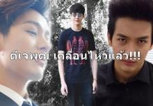 ล่าสุด ดีเจพุฒ เคลื่อนไหวด้วยภาพและข้อความนี้ ฝากถึงคนไทย