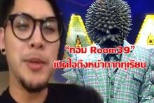 """อ้าว!!! ทำไม """"ทอม Room39"""" เปิดใจถึงหน้ากากทุเรียนแบบนี้ สิ่งนี้แหละกลัวที่สุด.."""
