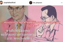 คนบันเทิงทั่วฟ้าเมืองไทยรวมใจโพสต์ข้อความถวายพระพร