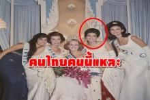 นางงามจักรวาลคนนี้แหละที่ได้อันดับ 2 แต่คนไทยหลายคนไม่รู้!